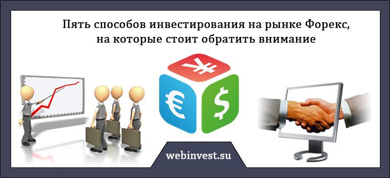 Предложения по форекс инвестированию автоматические советники форекс скачать