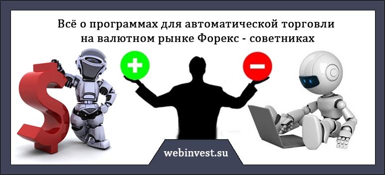 Правда о советниках на форекс майнинг биткоинов без вложений 2019