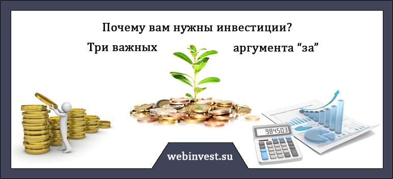 Изображение - Что такое инвестиции простыми словами pochemu-nado-investirovat-1