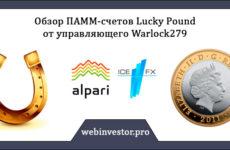 ПАММ-счёт Lucky Pound от warlock279 — «везунчик», или все же профи?