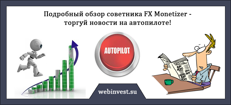 Советник FX Monetizer