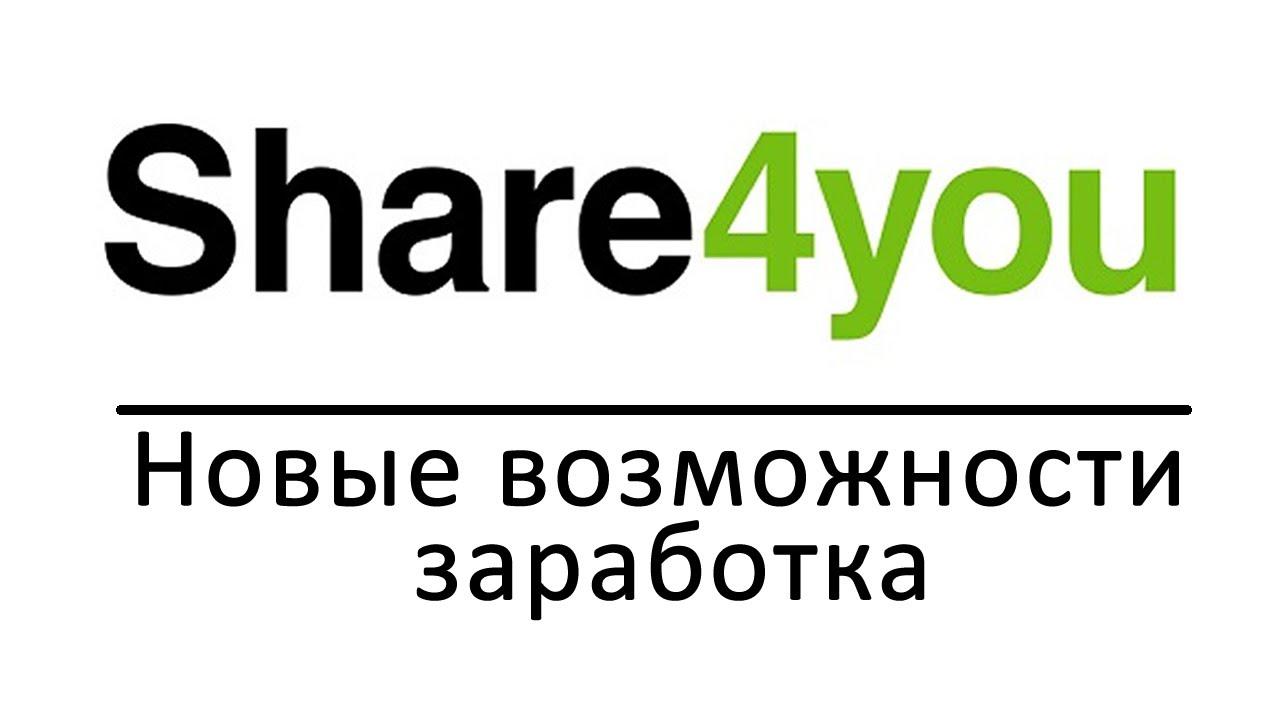 Копирование сделок Share4you