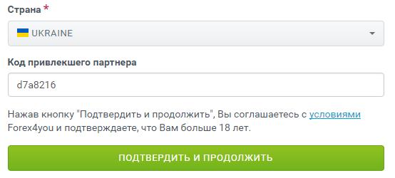 Forex4you конец регистрации