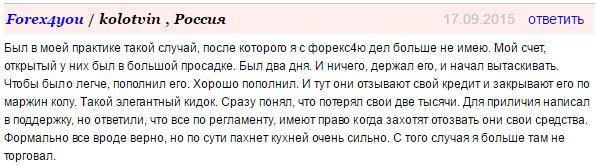 Форекс4ю отзывы