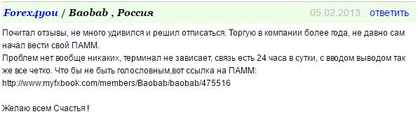 Forex4you отзывы клиентов
