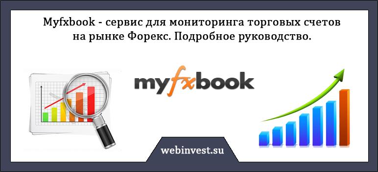 Сервисы рынка форекс калькулятор расчета стажа работы онлайн