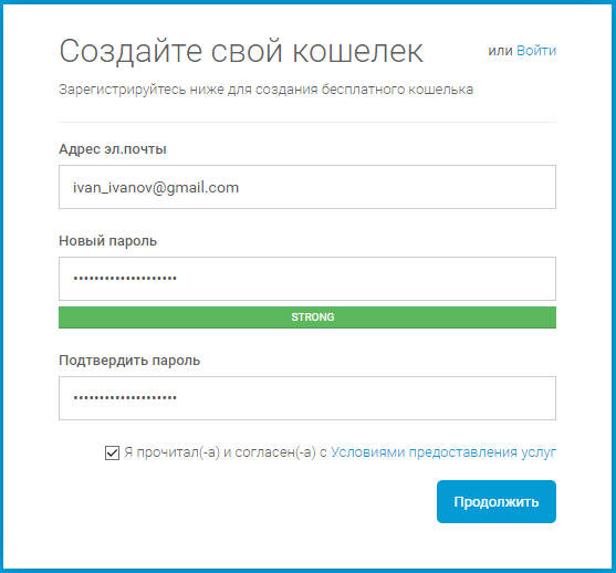 Блокчейн регистрация