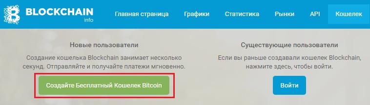 koshelek-blockchain-sozdat