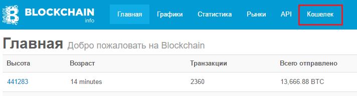 Кошелек блокчейн