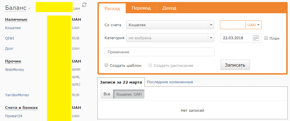 Учёт финансов Homemoney
