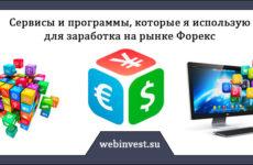 Программы и сервисы для инвестирования, которыми я пользyюсь