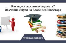 Как научиться инвестировать новичку? Обучение с нуля на Блоге Вебинвестора