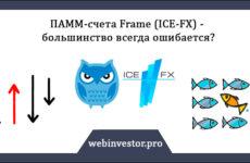 ПАММ-счёт Frame — большинство всегда ошибается?