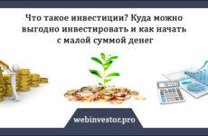 Что такое инвестиции и почему вы обязаны заниматься инвестированием