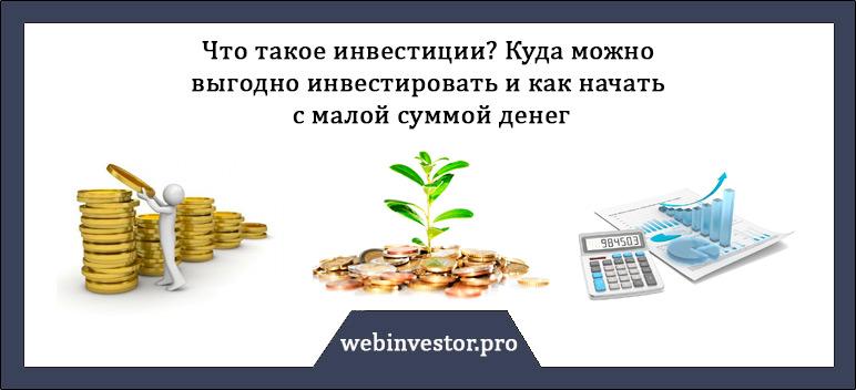 Для чего нужны инвестиции