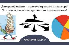 Диверсификация рисков — золотое правило инвестора!