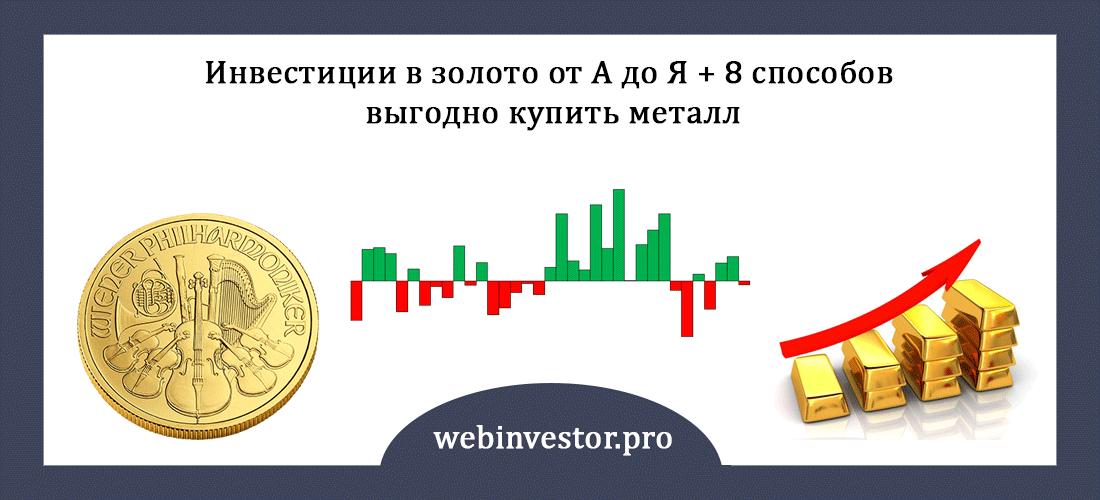 Выгодно ли инвестировать в золото