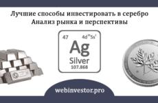 Лучшие способы инвестирования в серебро и их перспективы в 2019 году