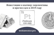 Платина — незаслуженно забытый драгоценный металл? Анализ рынка и прогноз курса на 2021 год