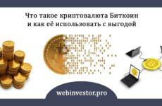 Криптовалюта Биткоин: инвестируем в цифровую финансовую революцию
