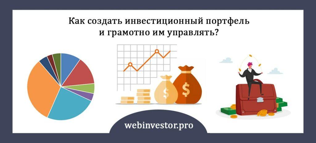 Как сформировать инвестиционный портфель