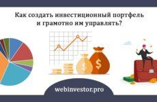 Как за 4 шага сформировать инвестиционный портфель и управлять им (+мой портфель на 2021 год)