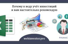 Как я веду учёт инвестиций: авторский шаблон для Excel + обзор 11 онлайн-сервисов