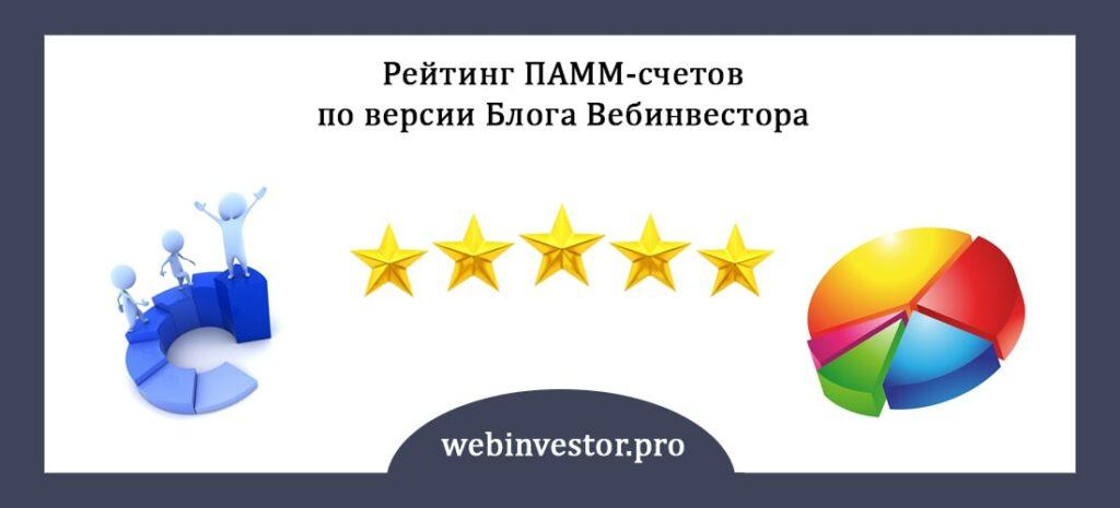 Рейтинг лучших ПАММ-счетов