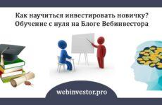 Как научиться инвестировать: платные и бесплатные варианты