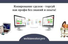Торгуй не хуже профи: как копировать сделки успешных трейдеров (Форекс, криптовалюты, фондовый рынок)