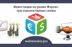 Инвестиции в Форекс: три схемы, на которые стоит обратить внимание