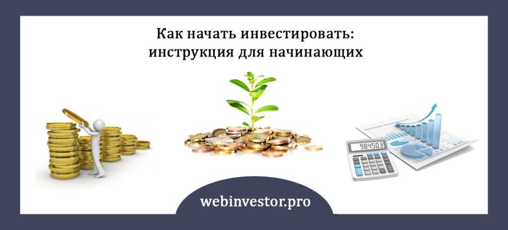 Как начать инвестировать