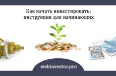 Как грамотно начать инвестировать: инструкция для начинающих
