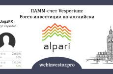 ПАММ-счёт Vesperium (Alpari): Forex-инвестиции по-анлгийски