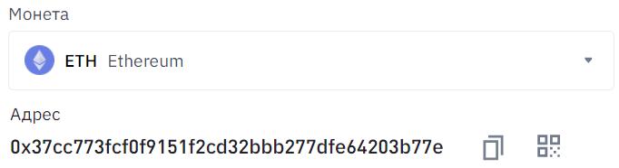 Пример адреса Ethereum