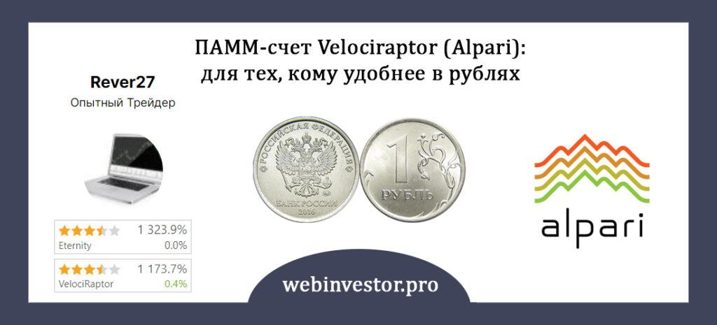 ПАММ-счет Velociraptor