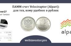 ПАММ-счет Velociraptor (Alpari): для тех, кому удобнее в рублях